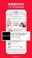 Screenshot of 北美省钱快报 - DealMoon