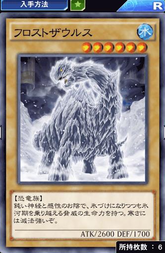 フロストザウルス