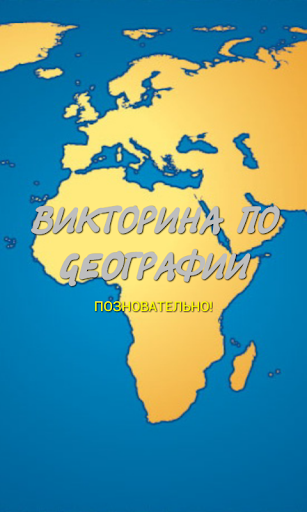 Geoграфия