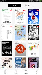 彭博商业周刊 screenshot 1