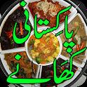 Pakistani Khanay icon