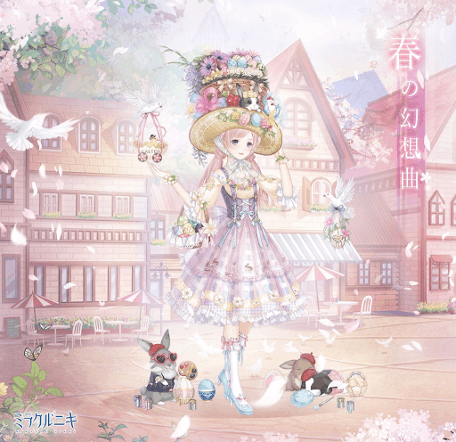 春の幻想曲
