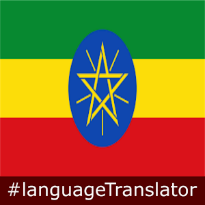Amharic To English Translation Software Free Download For Pc