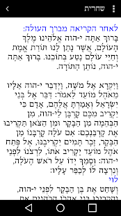 Tfilon - A free smart Siddur- screenshot thumbnail