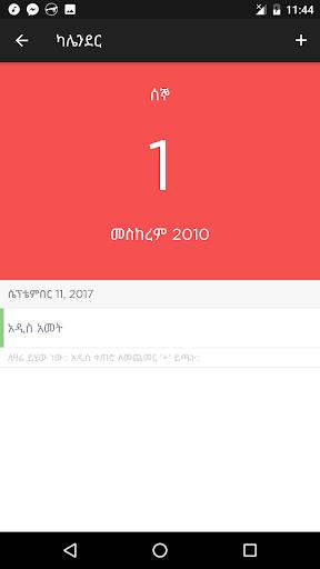 Ethiopian online date converter