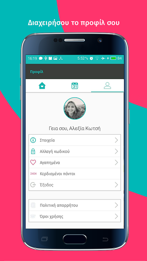 Funkmartini - στιγμιότυπο οθόνης