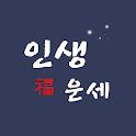 2019 인생운세 (무료운세 오늘운세 토정비결 사주 명언 ) icon