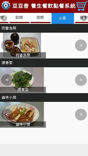 豆豆香養生餐飲點餐系統