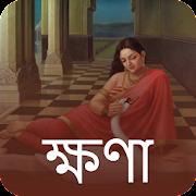 Khana Quotes in Bengali