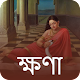 Download Khana Quotes in Bengali For PC Windows and Mac