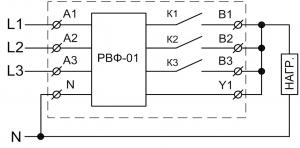 Схема подключения РВФ-01, РВФ-02