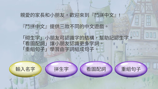 K3u5b78u4e2du6587 (u62fcu5b57u8a8du5b57) android2mod screenshots 1