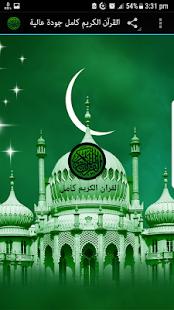 أنس الميمان القرآن كامل جودة عالية حفص عن عاصم - náhled