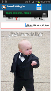 صانع النكات المصورة screenshot 3