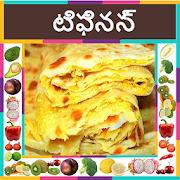 Snacks Recipes In Telugu