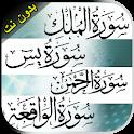 سورة الرحمن+الملك +يس+الواقعة للرزق والشفاء icon