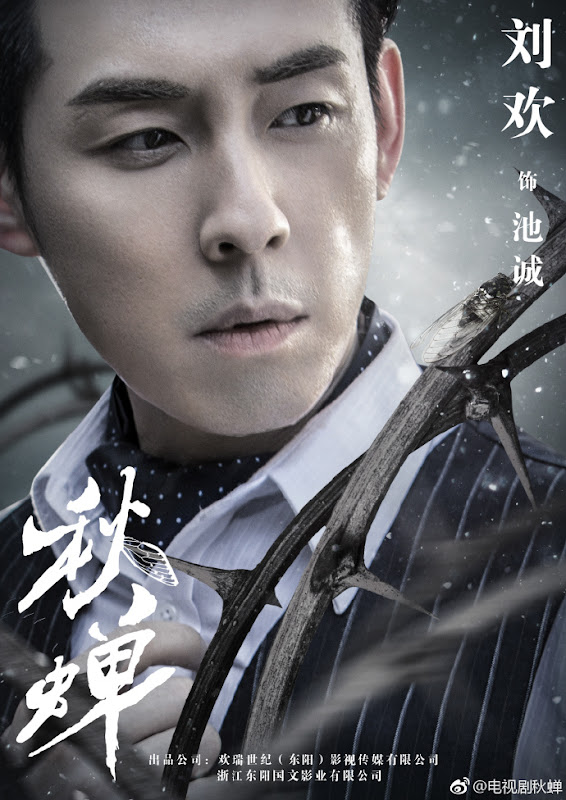 Autumn Cicada China Web Drama