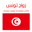 زواج تونس Zwaj-Tunisia icon