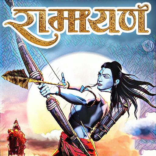 संपूर्ण रामायण - Apps on Google Play