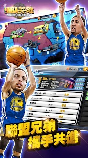 NBA英雄國際版- screenshot thumbnail
