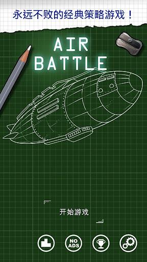 Air Battle - 战机队 - 在线多人游戏