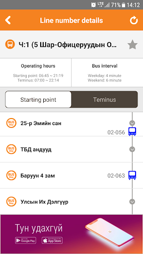 UB Smart Bus 2.20.0507 Paidproapk.com 3