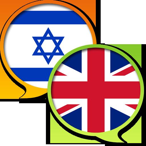 English Hebrew Dictionary Free 書籍 App LOGO-硬是要APP