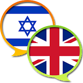 English Hebrew Dictionary Free