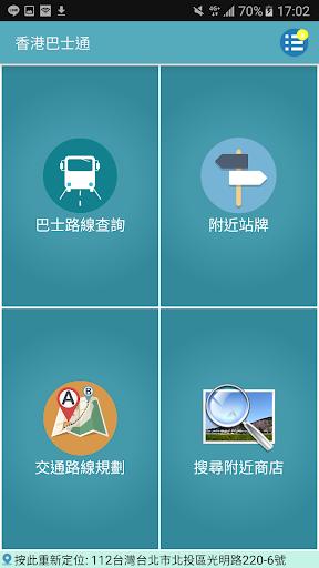 Hong Kong Bus Route 1.343 screenshots 1