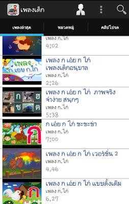 Kid Songs - screenshot