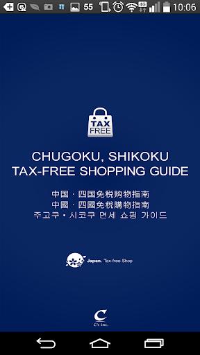 中国・四国免税购物指南