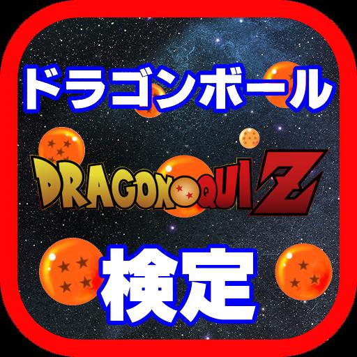 クイズ検定forドラゴンボール!孫悟空と仲間の冒険アニメ! 娛樂 App LOGO-硬是要APP