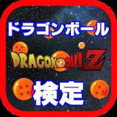 クイズ検定forドラゴンボール!孫悟空と仲間の冒険アニメ!