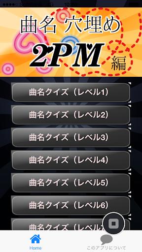 曲名穴埋めクイズ・2PM編 ~タイトルが学べる無料アプリ~