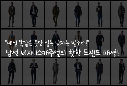 비지니스캐주얼 남자패션코디 쇼핑정보 남성패션아이템