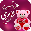 Text on Photos, write urdu poetry on picture icon