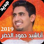 اناشيد حمود الخضر بدون نت 2019 icon