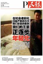 Photo: P民报 10-8