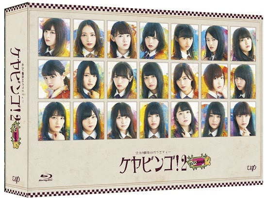 (BDrip / 1080p) 全力! 欅坂46バラエティー KEYABINGO! 2 BDrip 1080p Disc2