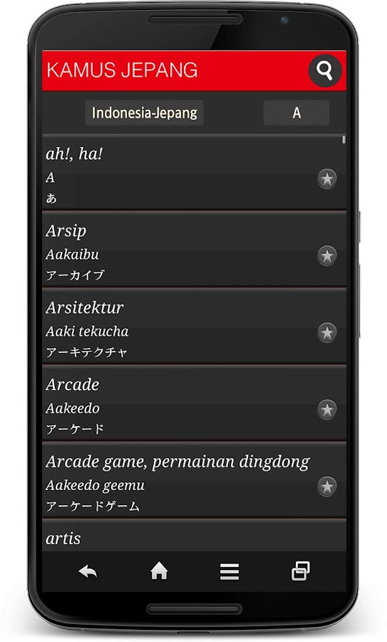 Japanese-Indonesian dictionary- screenshot