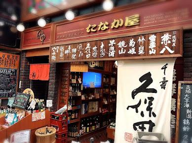 【誰にも教えたくない日本の隠れ家】酒屋の奥に潜む角打ちとは言えない立ち飲みスポット、兵庫県明石市の「立ち呑み処 たなか屋」