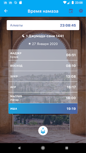 Download Azan.ru 1.0.1 2