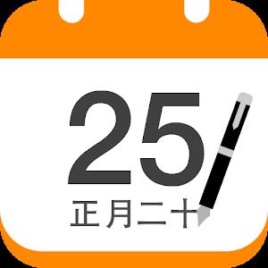 中华万年历-日历壁纸随心换,老黄历浏览器,时间万能钥匙