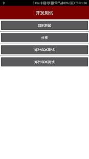 sdk测试用 for PC-Windows 7,8,10 and Mac apk screenshot 2