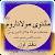 Masnavi Maulana Raum RA Jild-1 file APK Free for PC, smart TV Download