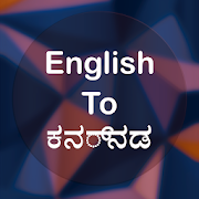 English To Kannada Translator Offline and Online