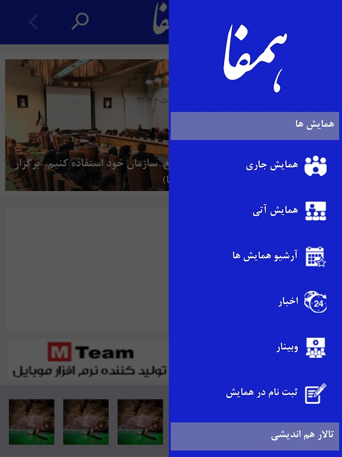 ‫همفا‬‎- screenshot