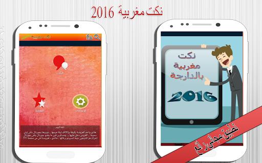 نكت مغربية بالدارجة جديدة 2016