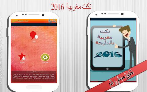 نكت مغربية بالدارجة جديدة 2016 screenshot 0