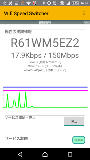 Wifi Speed Switcher